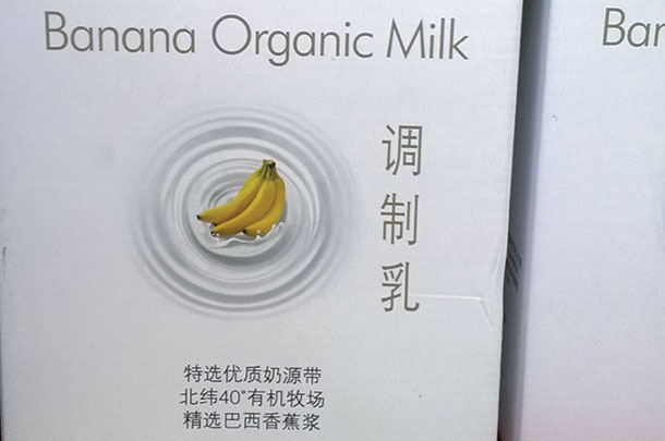 Flavored UHT milk such as banana